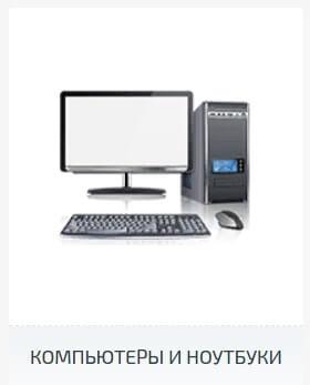 отремонтировать компьютер
