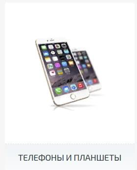 отремонтировать телефон