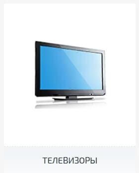 отремонтировать телевизор